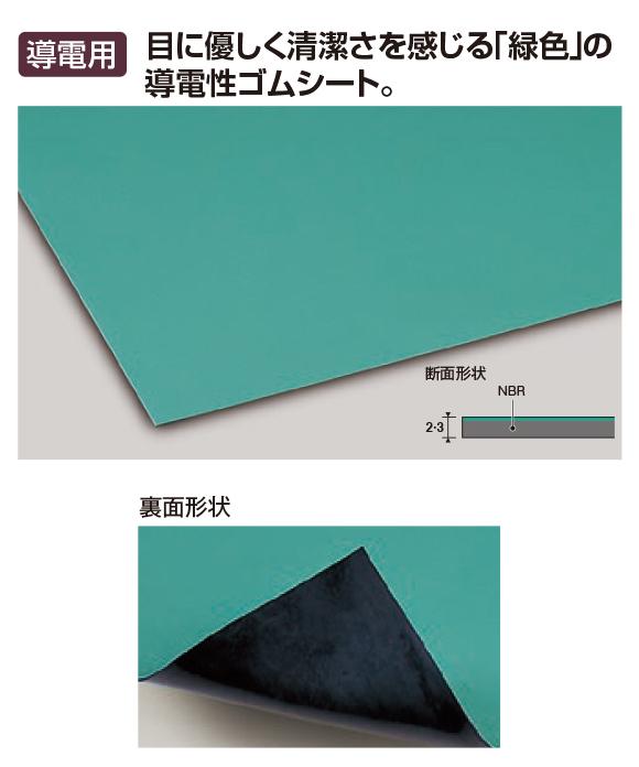 テラモト カラー導電性ゴムシート   01