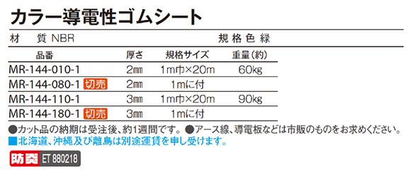 テラモト カラー導電性ゴムシート  03