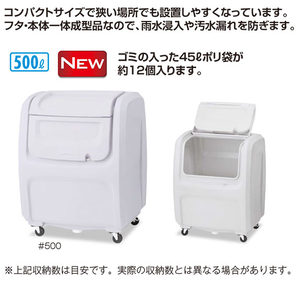 テラモト ダストボックスDX キャスター付 #500 01