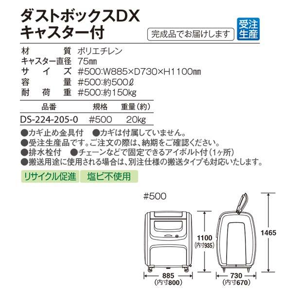 テラモト ダストボックスDX キャスター付 #500 03
