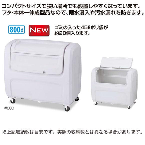 テラモト ダストボックスDX キャスター付 #800 01