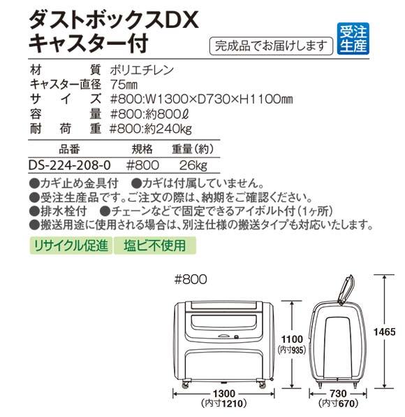 テラモト ダストボックスDX キャスター付 #800 03