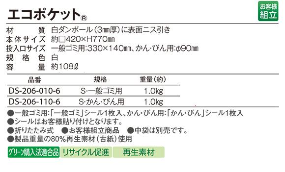 テラモト エコポケット02