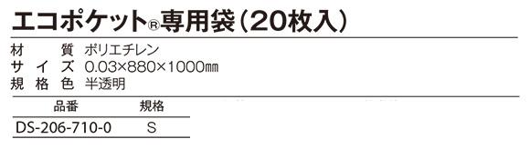 テラモト エコポケット03