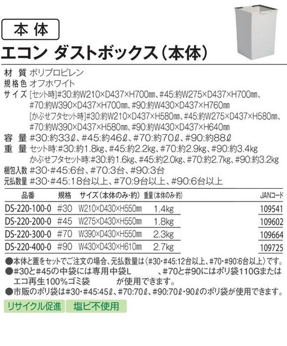 テラモト エコン ダストボックス商品詳細04
