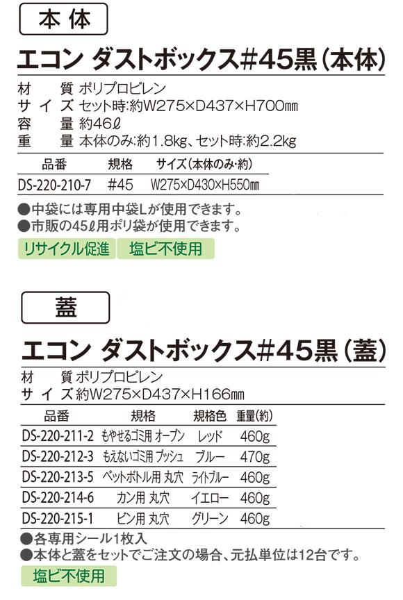 テラモト エコン ダストボックス#45 黒 商品詳細02