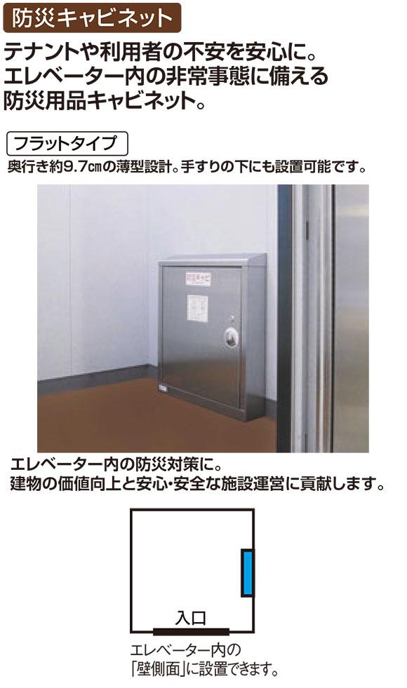 テラモト エレベーター用防災キャビ フラットタイプ【代引不可】 商品詳細01