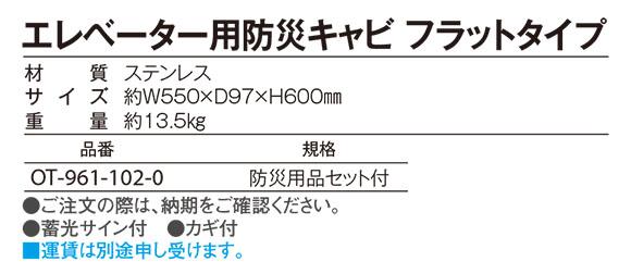 テラモト エレベーター用防災キャビ フラットタイプ【代引不可】 商品詳細04