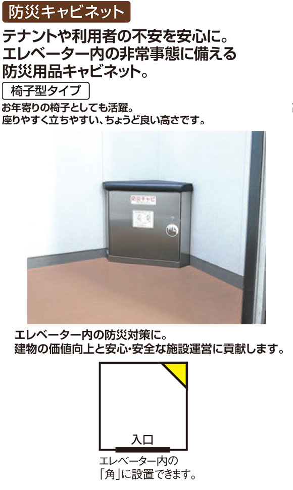テラモト エレベーター用防災キャビ 椅子型タイプ【代引不可】 商品詳細01