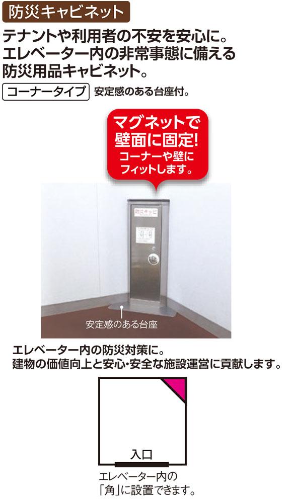 テラモト エレベーター用防災キャビ コーナータイプ【代引不可】 商品詳細04