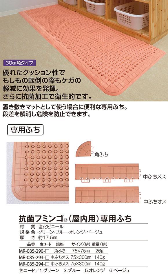 テラモト 抗菌フミンゴ 04