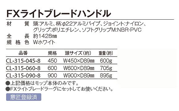 テラモト FXライトブレードハンドル - 軽量アルミ柄モップハンドル 05
