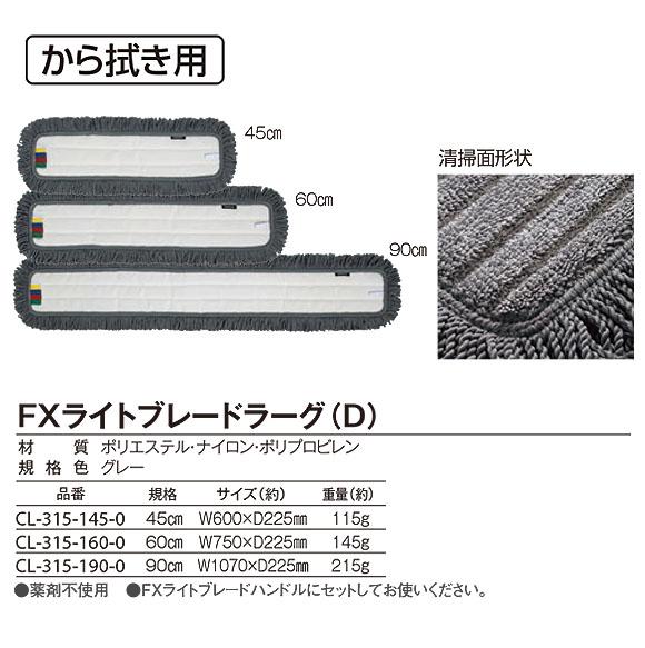 テラモト FXライトブレードラーグ (D) - から拭き用モップ替糸 02