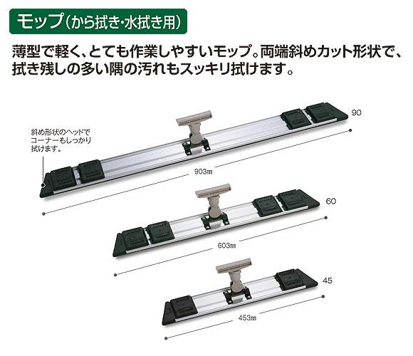 テラモト FXライトモップホルダー(ジョイント付) 01