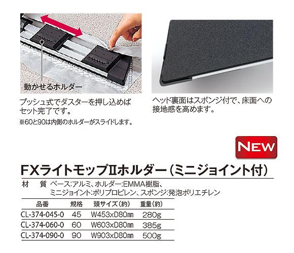 テラモト FXライトモップホルダー(ジョイント付) 02