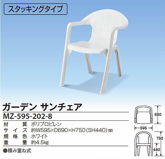 テラモト ガーデン サンチェア 【代引不可】商品詳細01