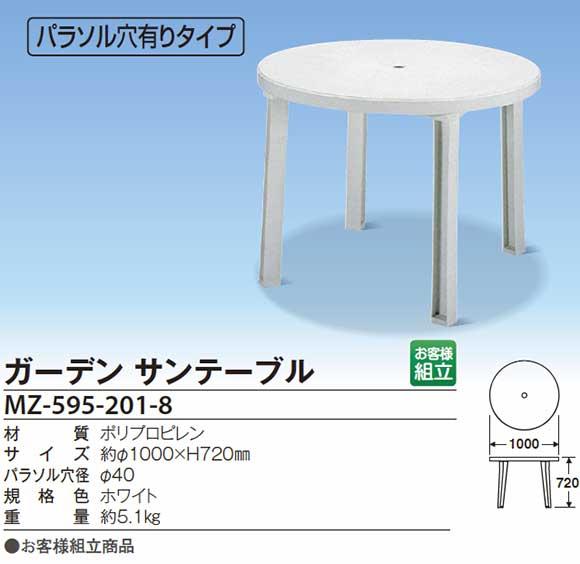 テラモト ガーデン サンテーブル 【代引不可】商品詳細01
