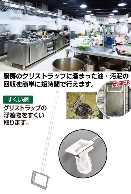 グリス棒くん 1本柄 - 厨房のグリストラップ用すくい網 01
