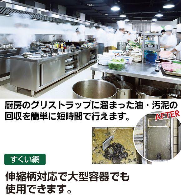 グリス棒くん ハイポール用 - 厨房のグリストラップ用すくい網 01