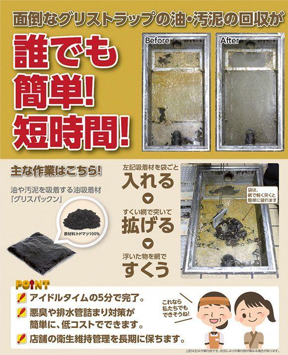 厨房のグリストラップ用水質浄化剤 グリスクライム 02