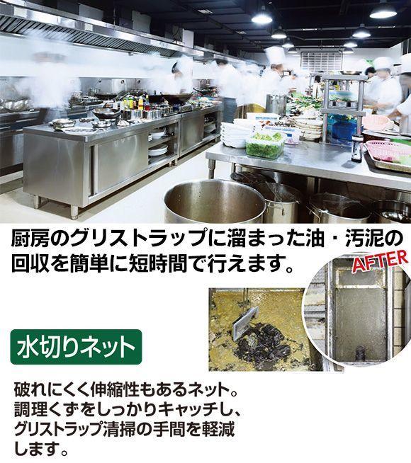 グリストラップ 水切りネット[10枚入] - 厨房のグリストラップ用水切りネット 01