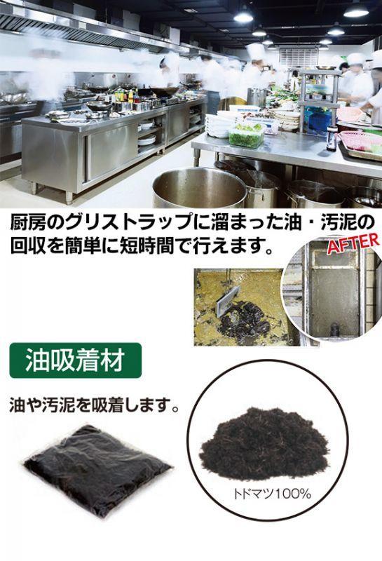 グリスパックン 厨房のグリストラップ用油吸着材 01