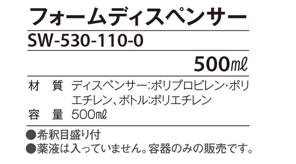 テラモト フォームディスペンサー 04