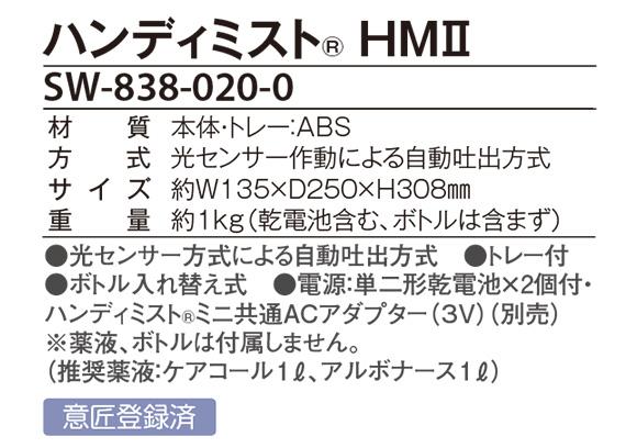 テラモト ハンディミスト HMII  03