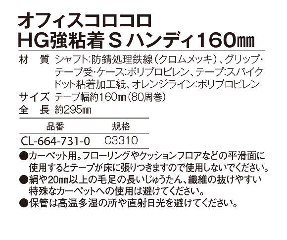 テラモト オフィスコロコロ HG強粘着 160mm 03