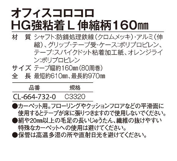 テラモト オフィスコロコロ HG強粘着 160mm 04