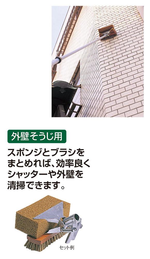 テラモト ハイポール用ブラシ 01