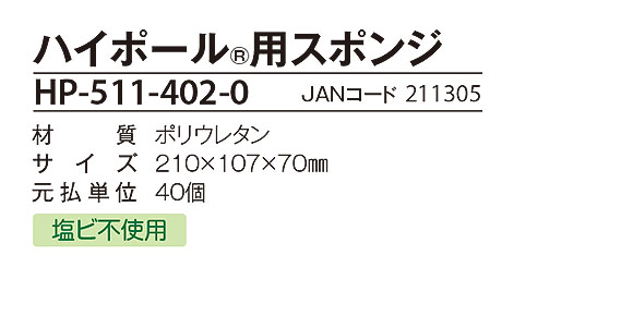 テラモト ハイポール用スポンジ 02
