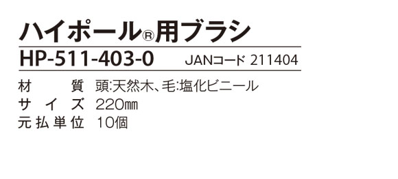 テラモト ハイポール用ブラシ 03