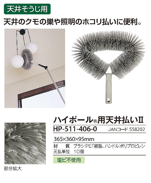 テラモト ハイポール用天井払いII 01