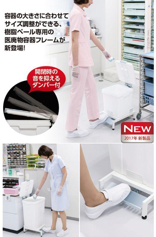 テラモト 医廃物容器フレームII (樹脂ペール専用)01