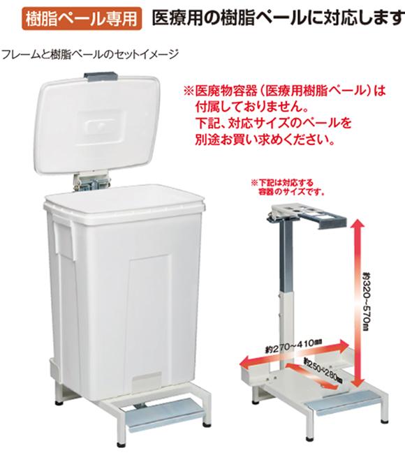 テラモト 医廃物容器フレームII (樹脂ペール専用)02