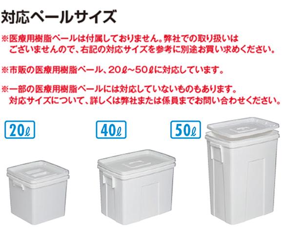 テラモト 医廃物容器フレームII (樹脂ペール専用)03
