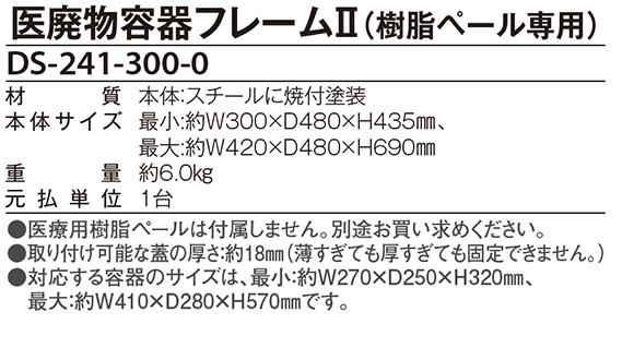 テラモト 医廃物容器フレームII (樹脂ペール専用)06