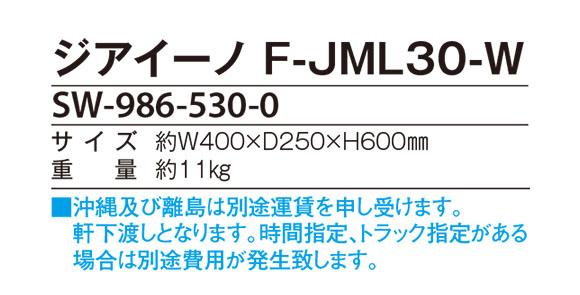 テラモト ジアイーノ コンパクトタイプ F-JML30-W 06