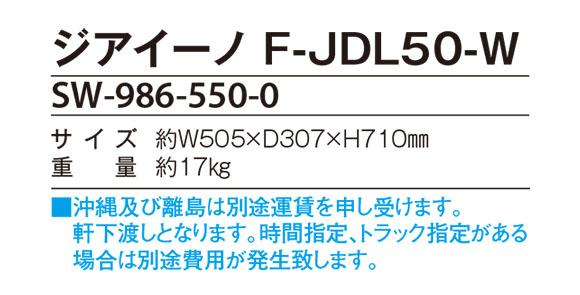 テラモト 標準タイプ F-JDL50-W 06