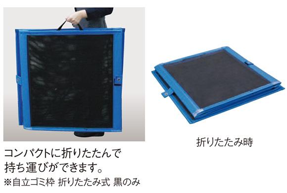 自立ゴミ枠 折りたたみ式 黒 02