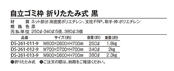 自立ゴミ枠 折りたたみ式 黒 03