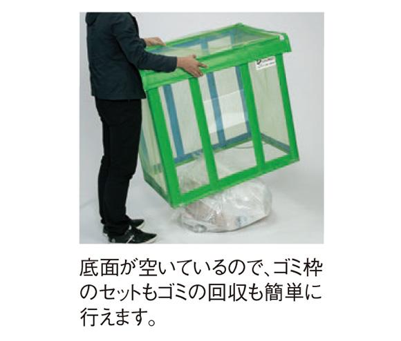 自立ゴミ枠 折りたたみ式 緑 02