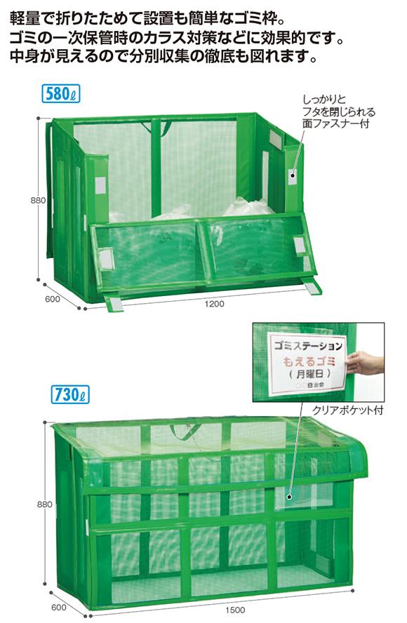 自立ゴミ枠II 折りたたみ式 緑 01
