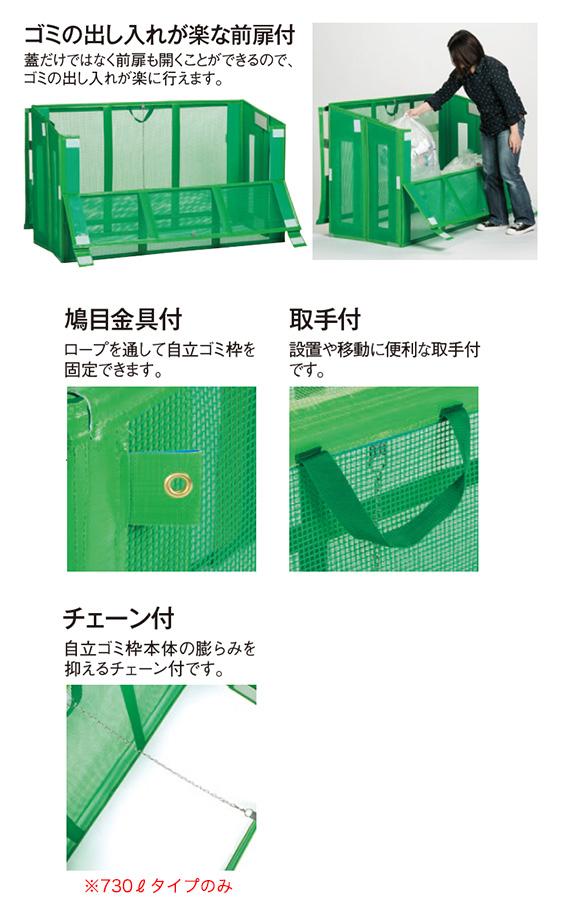 自立ゴミ枠II 折りたたみ式 緑 02