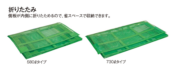 自立ゴミ枠II 折りたたみ式 緑 03