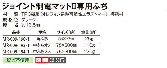テラモト ジョイント制電マットII専用ふち  02