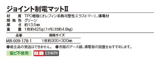テラモト ジョイント制電マットII  05