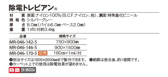 テラモト 除電トレビアン  03