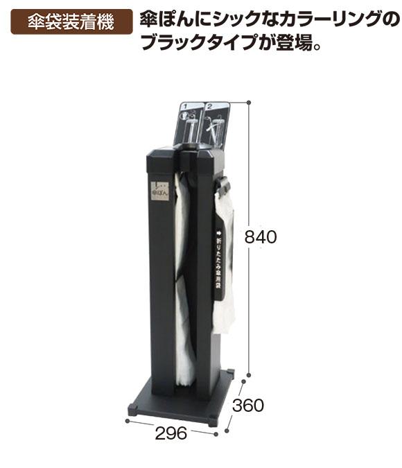 テラモト 傘ぽんKP-99BKS スリム01